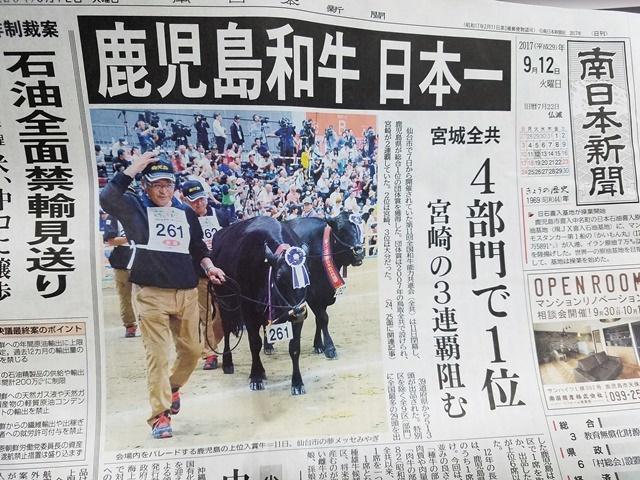 鹿児島和牛日本一