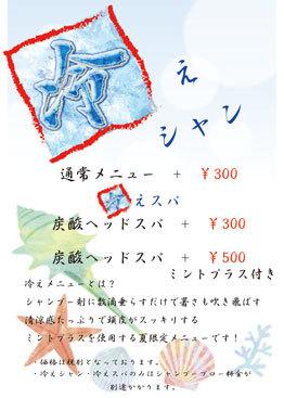 冷えスパ2017