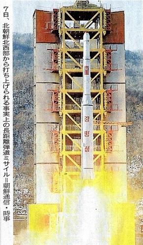 長距離弾道ミサイル