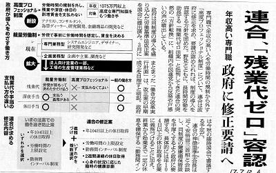 17.7.12朝日・連合「残業代ゼロ」容認 - コピー