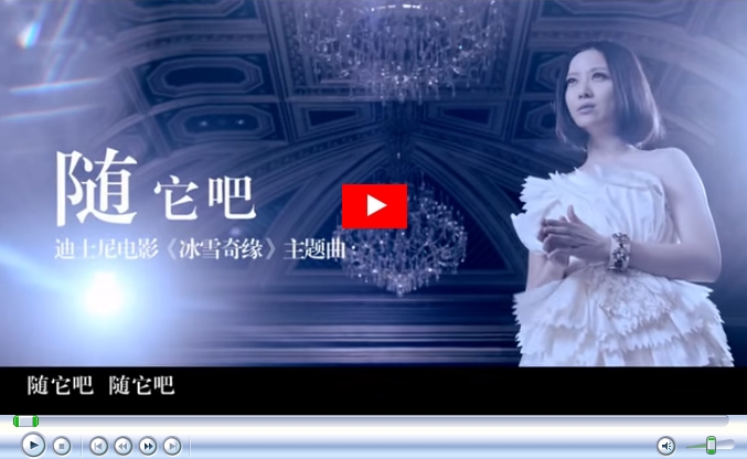 Let it go Chinese version 1 with a Play button