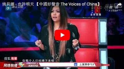 The Voice of China Yao Beina