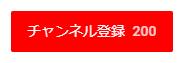 チャンネル登録者200人突破02