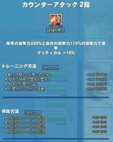 mabinogi_2017_07_20_007.jpg