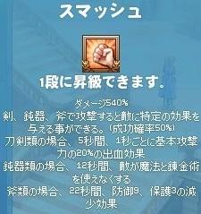 mabinogi_2017_07_23_002.jpg