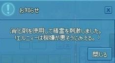 mabinogi_2017_08_24_009.jpg