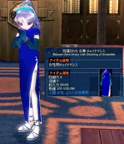mabinogi_2017_09_15_007.jpg