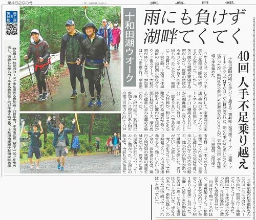 十和田湖ウオーク記事_500