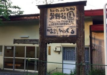 芦野公園 7-25 (9)_500
