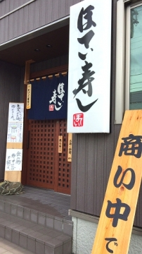 ほてい寿司 (1)_500