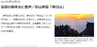 御来光記事 (1)_400