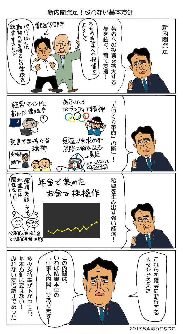 20170804新内閣発足