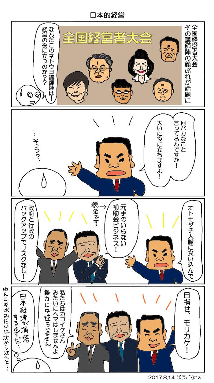 20170814日本的経営