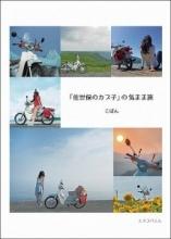 sasebo-cub-214x300.jpg