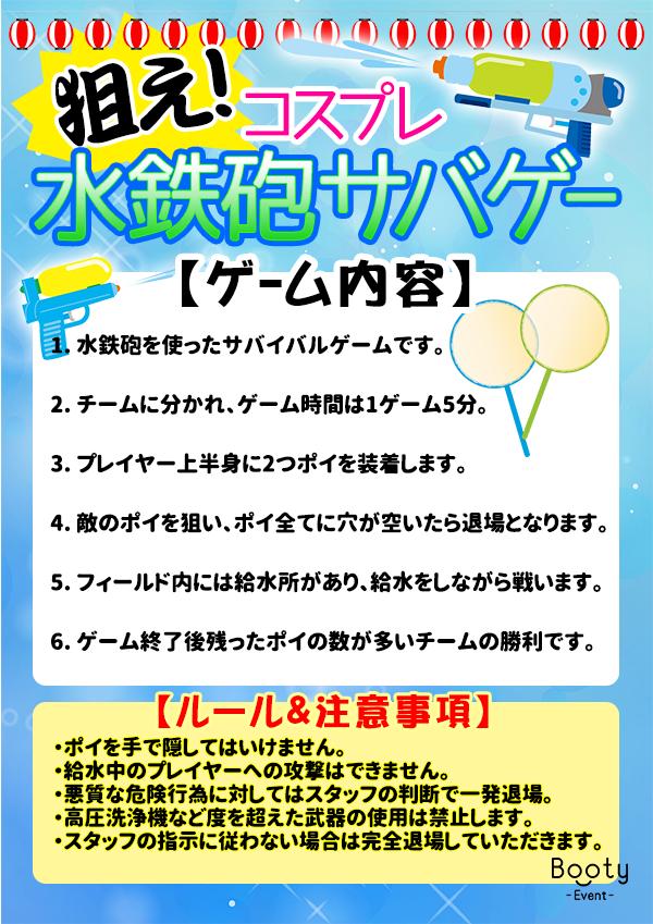 【600_849】170826松戸水鉄砲ルール