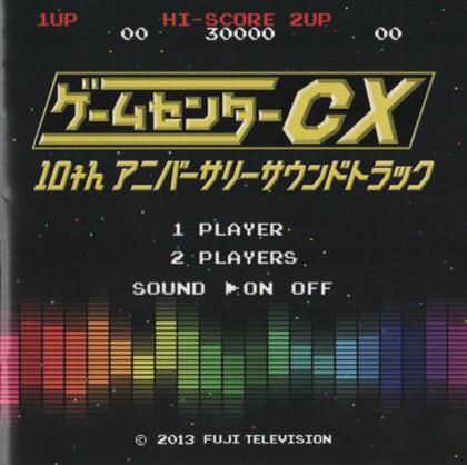 ゲームセンターCXCD