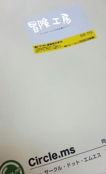 93申込書_0803