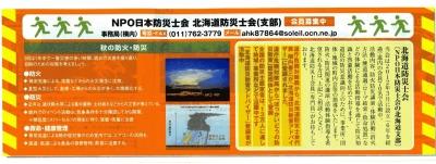 hokaido290904-2