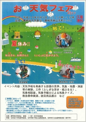 nagasaki290725-1