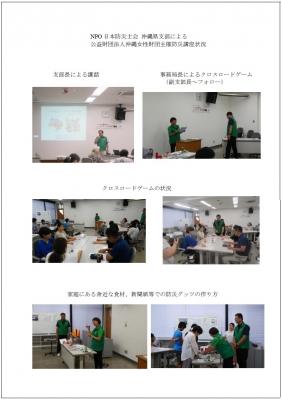 okinawa290909-1