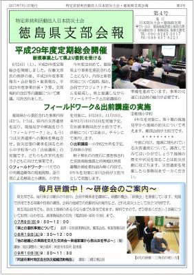 tokushima290701-1