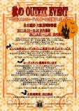 秋のアウトフィットイベント