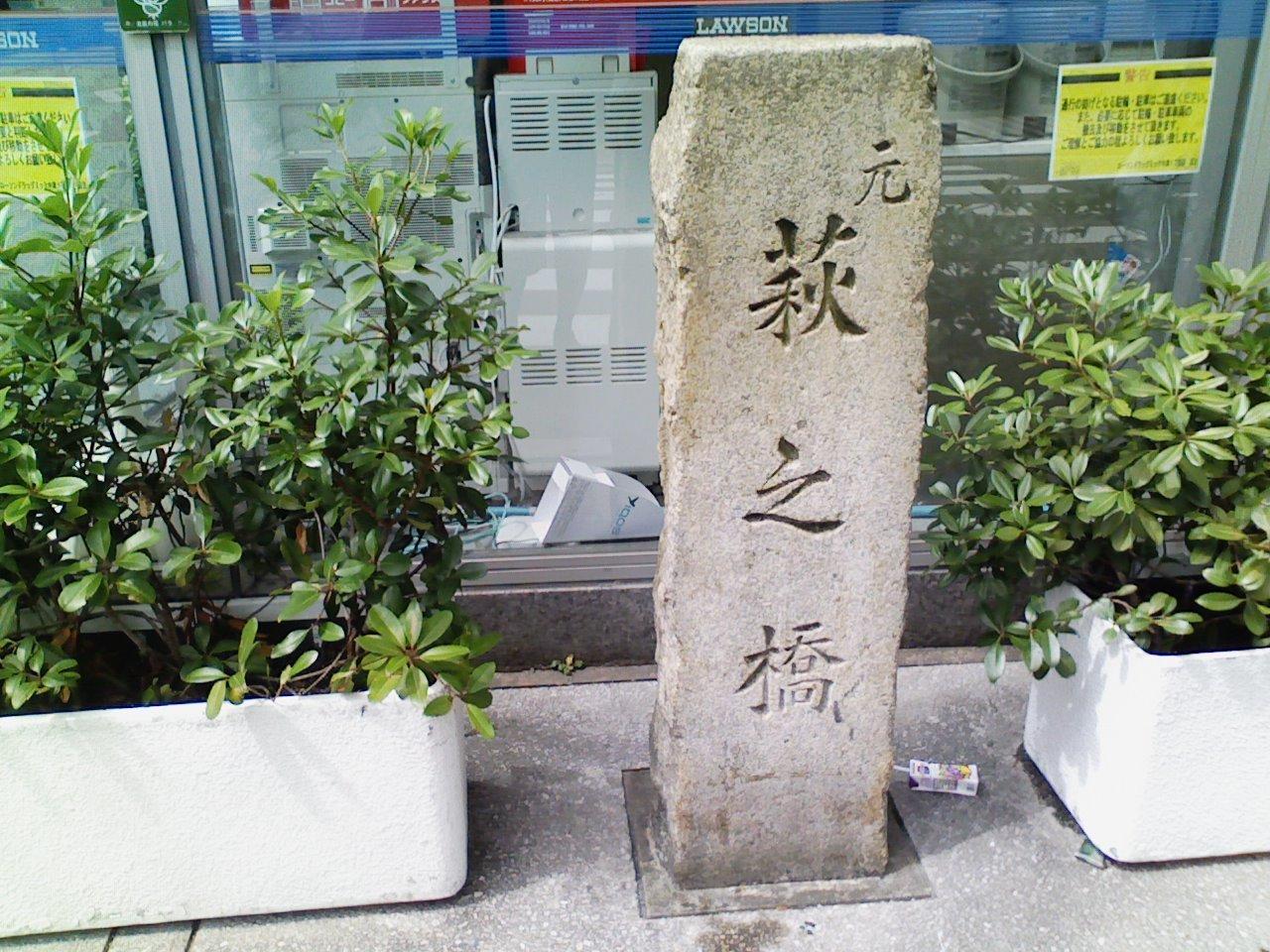 2017_08_22_元萩之橋