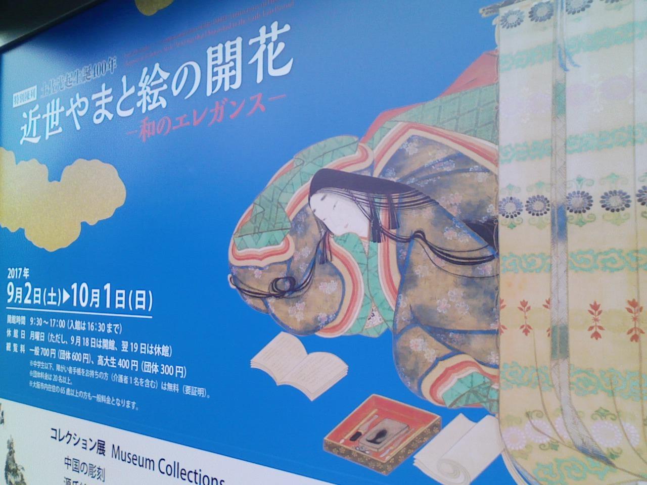 2017_09_22_大阪市立美術館