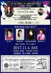 SALON de 青い部屋~KEYSTONE CLUB 東京 2017.11.04