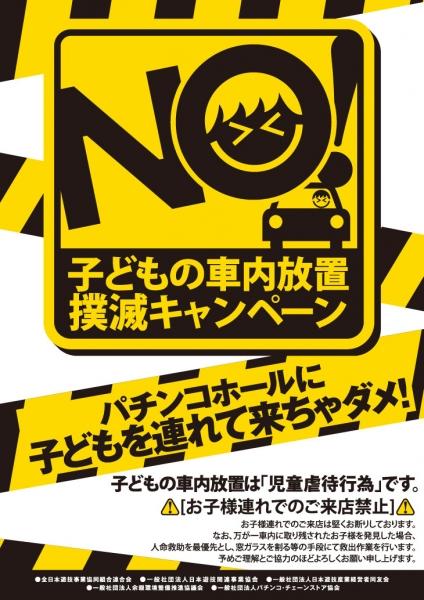 子どもの車内放置撲滅キャンペーンのポスター