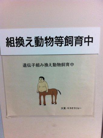 京大の張り紙「遺伝子組み換え動物飼育中」