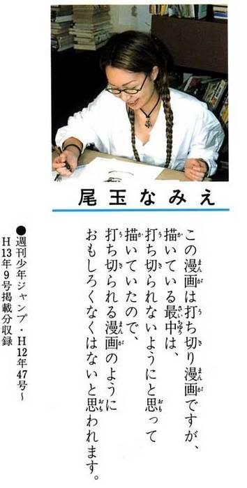 「純情パイン 1巻」のコメント-尾玉なみえ