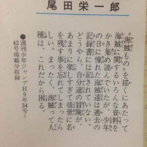 「ワンピース 1巻」のコメント-尾田栄一郎