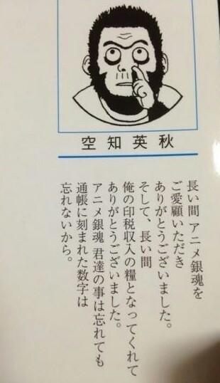 「銀魂 あにめサンサン録 オフィシャルアニメーションガイド」著者コメント-空知英秋