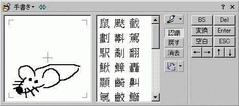 ねずみ-鼠