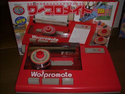 1980年代発売されたワープロメイト(バンダイ)