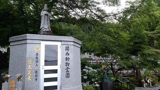 関西動物霊園