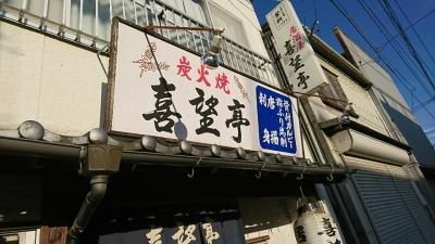 20170717喜望亭