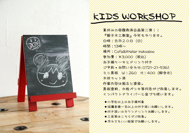 kidsworkshop2-1.jpg
