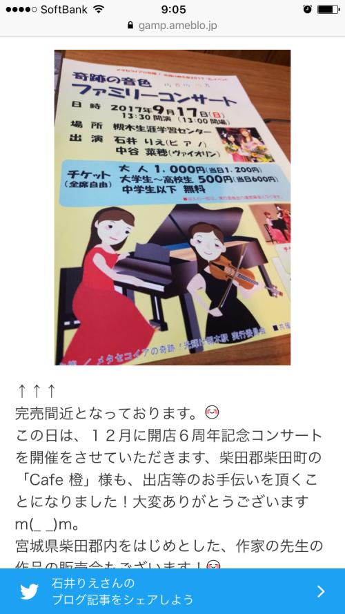 「奇跡の音色 ファミリーコンサート」