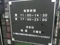 小金龍 営業時間