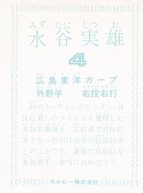 水谷001b