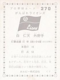 19752705