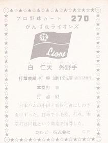 19752706