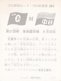 1974363b