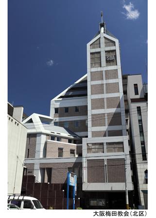 *№4大阪梅田教会(北区)