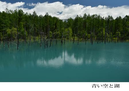 *№12青い空と湖