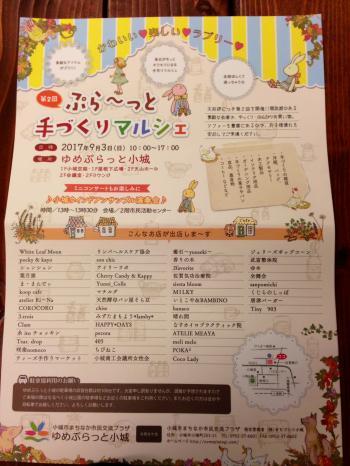 繧・a縺キ繧峨▲縺ィ・点convert_20170901131339