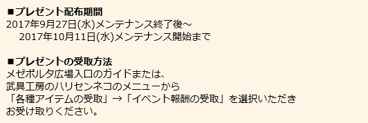 bandicam 2017-09-19 04-01-21-908