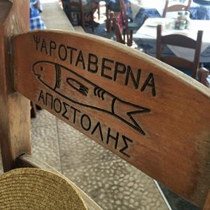 Apostolisの可愛い椅子